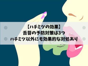 【ハチミツの効果】舌苔の予防対策は3つ ハチミツ以外にも効果的な対処あり