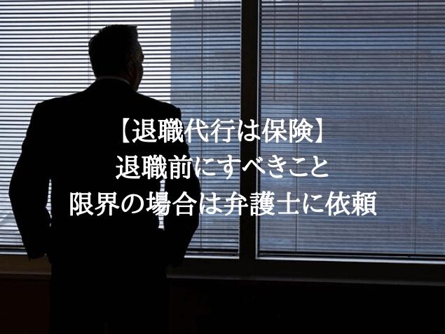 暗い社内から外を見る男性の写真