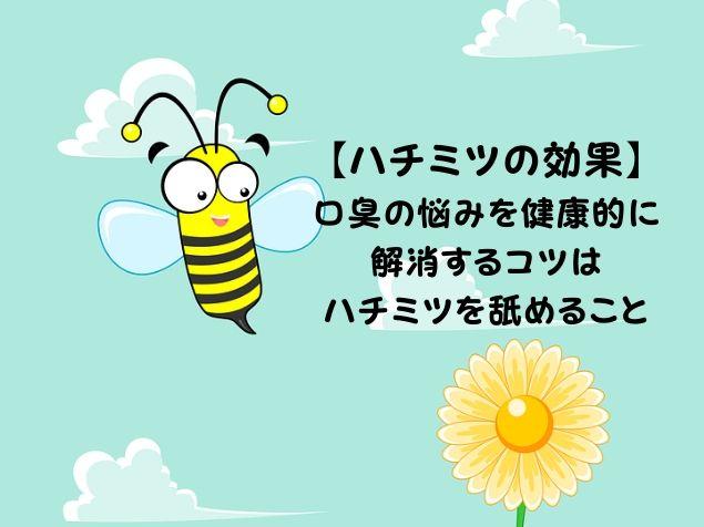 ハチと花のイラスト