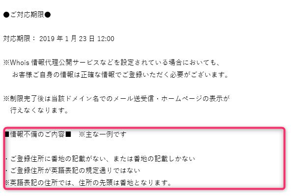 お名前com からの情報不備のお知らせ