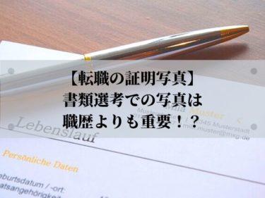 【転職の証明写真】書類選考での写真は職歴よりも重要!?