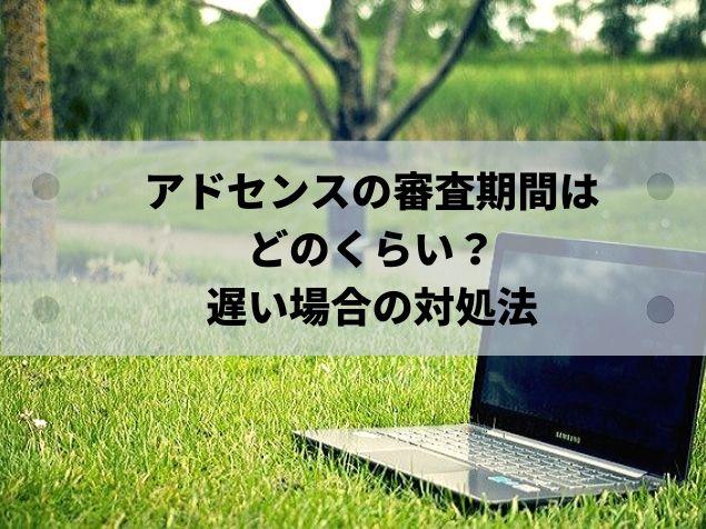 屋外の芝生にパソコンを置いている