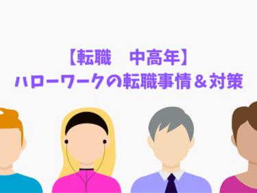 【転職 中高年】ハローワークの転職事情&対策