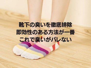靴下の臭いを徹底排除 即効性のある方法が一番 これで臭いがバレない