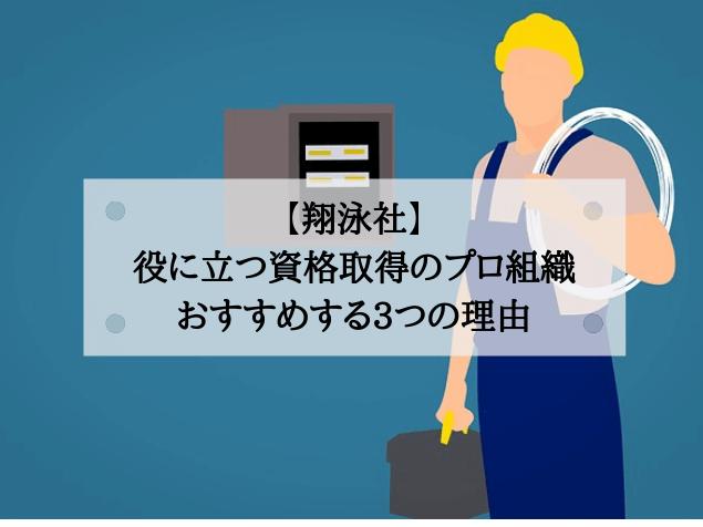 電気技術者 青い服 配電盤