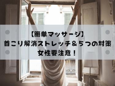 【簡単マッサージ】首こり解消ストレッチ&5つの対策 女性要注意!