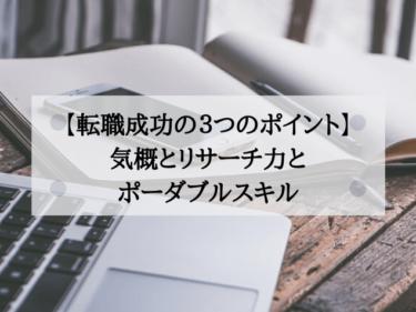【転職成功の3つのポイント】気概とリサーチ力とポーダブルスキル