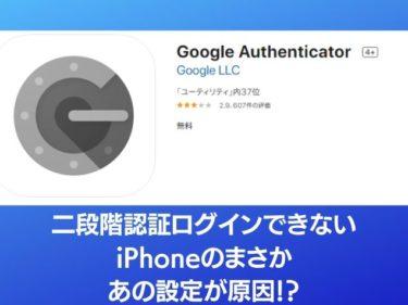 二段階認証ログインできない iphoneのまさかあの設定が原因!?