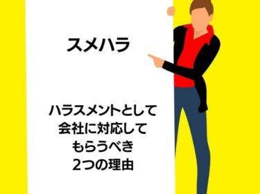 【スメハラ】ハラスメントとして会社に対応してもらうべき2つの理由