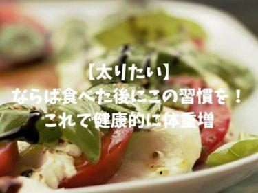 皿に盛った前菜の写真