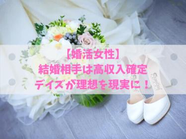 【婚活女性】結婚相手は高収入確定 デイズが理想を現実に!
