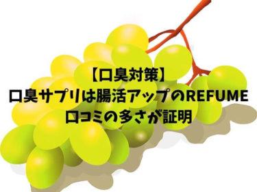 【口臭対策】口臭サプリは腸活アップのREFUME 口コミの多さが証明