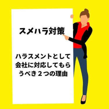 【スメハラ対策】ハラスメントとして会社に対応してもらうべき2つの理由