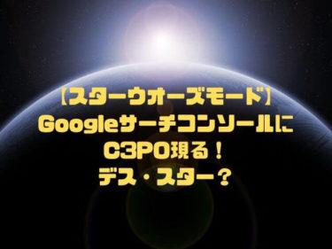 【スターウォーズモード】GoogleサーチコンソールにC3PO現る! デス・スター?