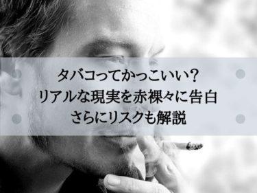 タバコってかっこいい?リアルな現実を赤裸々に告白 さらにリスクも解説