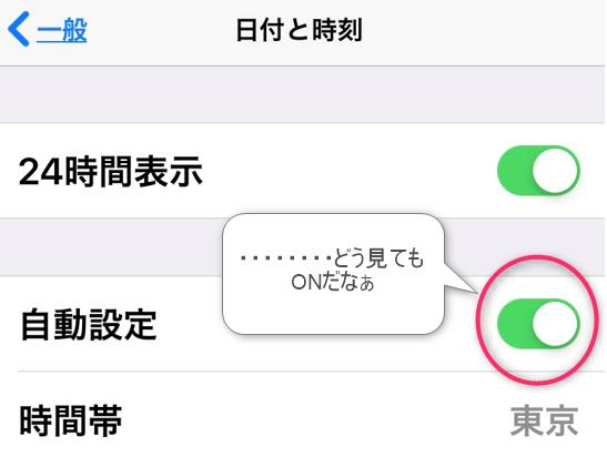 IPHONEの日付と時刻 自動設定