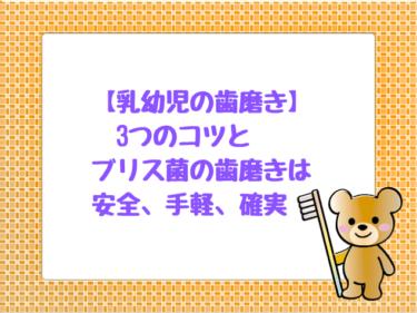 【乳幼児の歯磨き】3つのコツとブリス菌 の歯磨きは安全、手軽、確実!