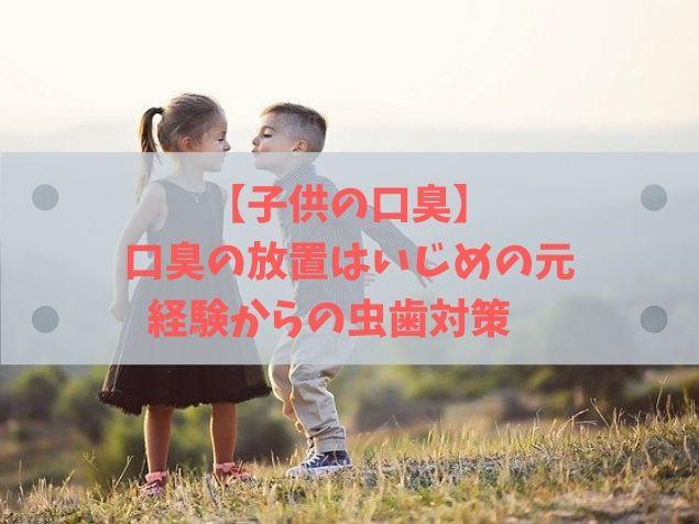 二人の子供が近づいて話している写真
