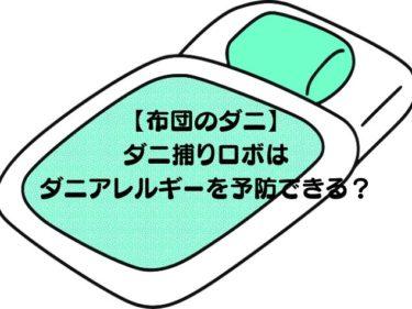 【布団のダニ】ダニ捕りロボはダニアレルギーを予防できる?