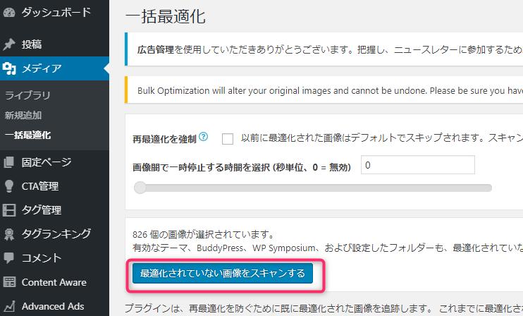 Ewww Image Optimizer 設定後 ワードプレスのダッシュボードで一括最適化を行う