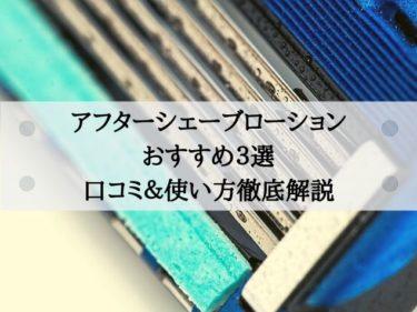 青いシェーバーの写真
