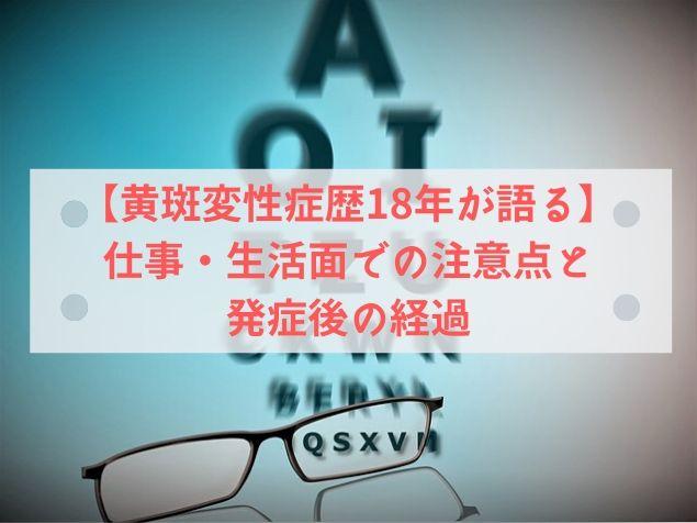 視力検査表とメガネの写真