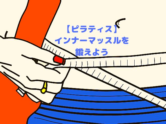 女性 メジャー ウエストを測る
