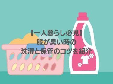 【一人暮らし必見】服が臭い時の洗濯と保管のコツを紹介