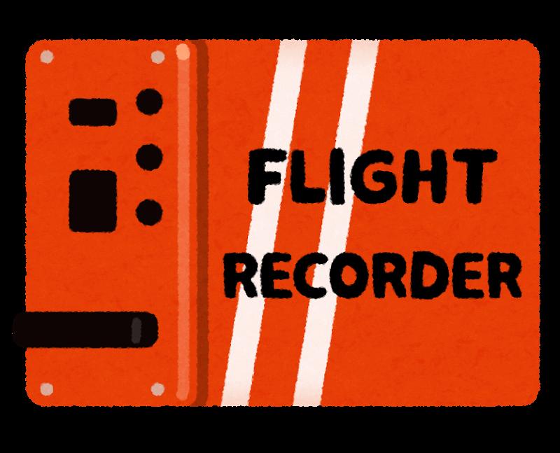 フライトレコーダー