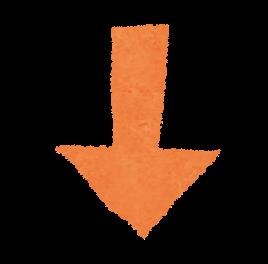 下向きの⇩  オレンジ色