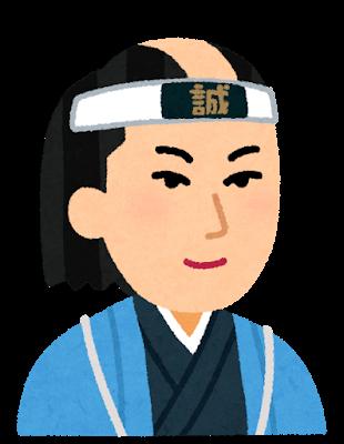 新鮮組 沖田総司