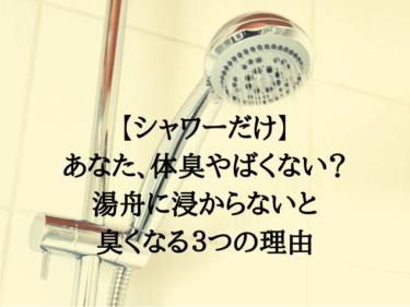 風呂でシャワーが出てる しゃわーだけ 湯舟につからないと臭くなる3つの理由