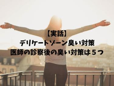 【実話】デリケートゾーン臭い対策 医師の診察後の臭い対策は5つ
