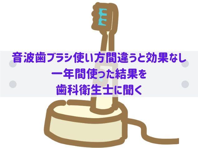 音波歯ブラシのイラスト