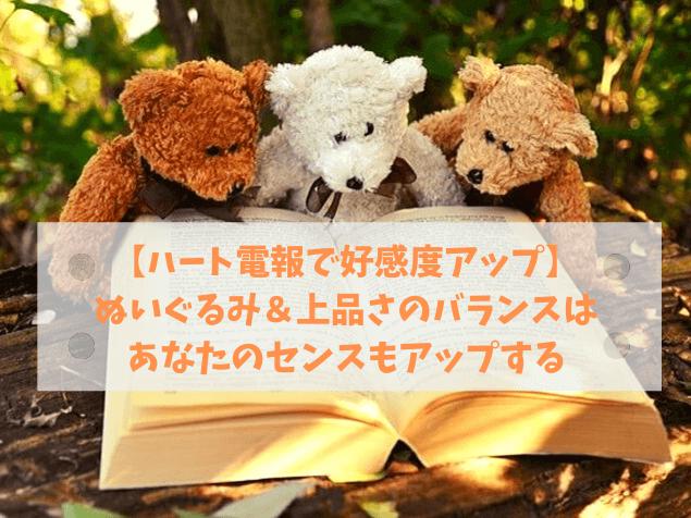 3匹のテディベアが読書をしている写真