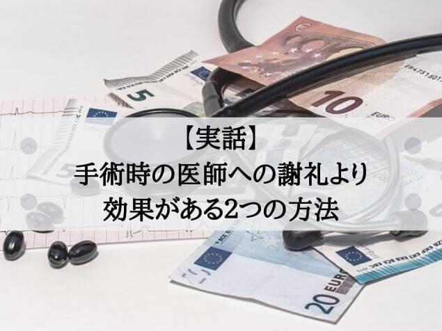 聴診器とお金の写真