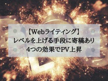 【Webライティング】レベルを上げる手段に寄稿あり 4つの効果でPV上昇
