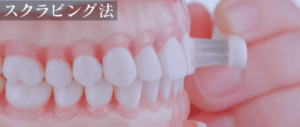 歯磨き スクラビング法
