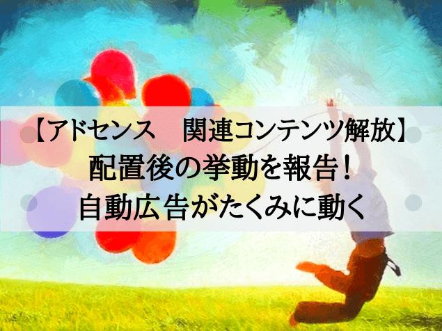 風船を持っている人がジャンプしている絵