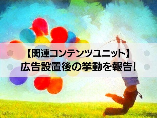 男性がうれしさで風船を持ちながらジャンプする絵