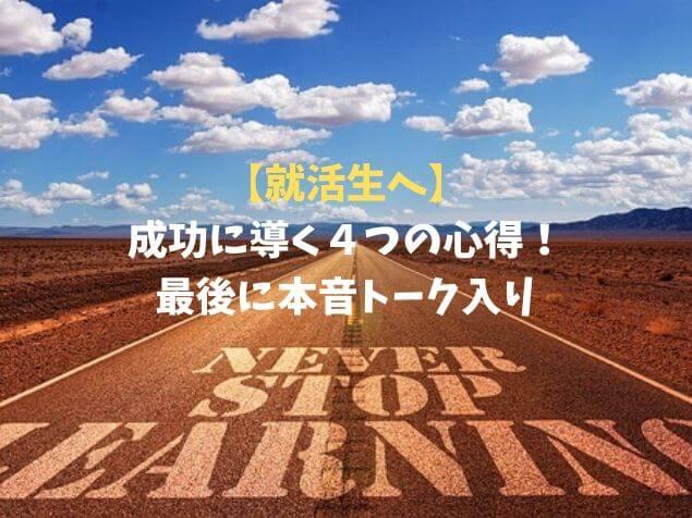 地平線が見える道路 道路にnever stop learning と書いてある