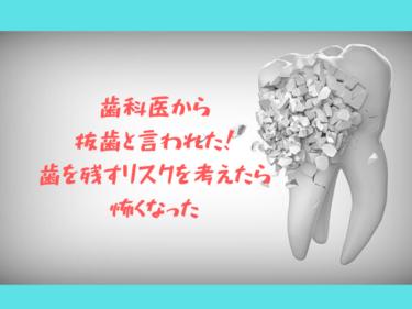 歯がぼろぼろになるイラスト