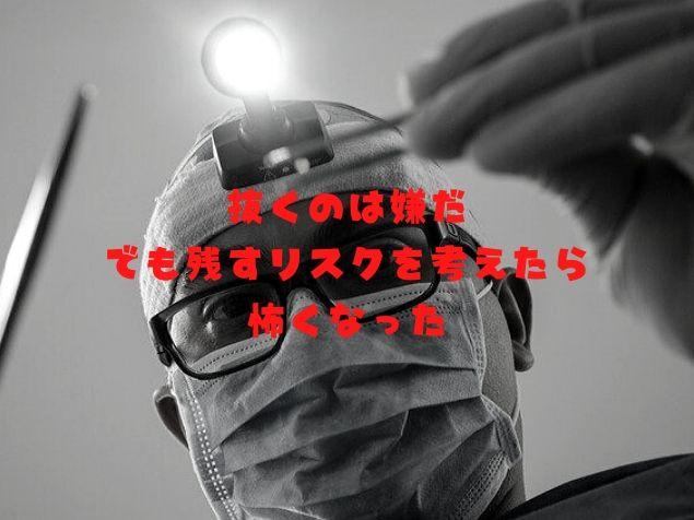 歯科医の写真