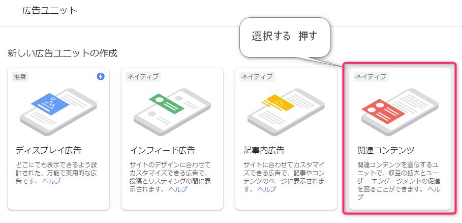 関連コンテンツ設定画面