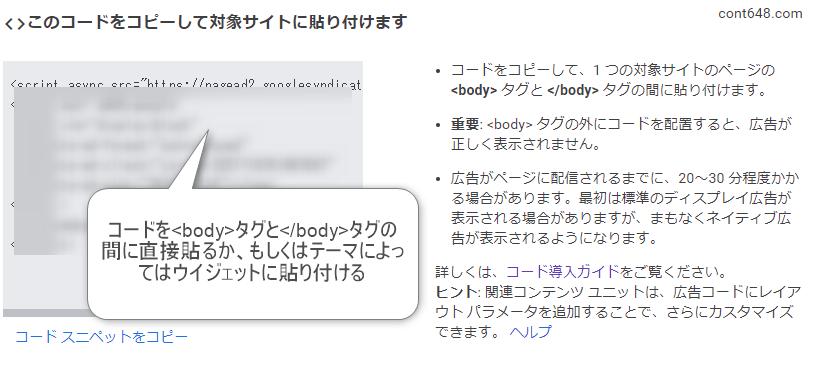 関連コンテンツコード