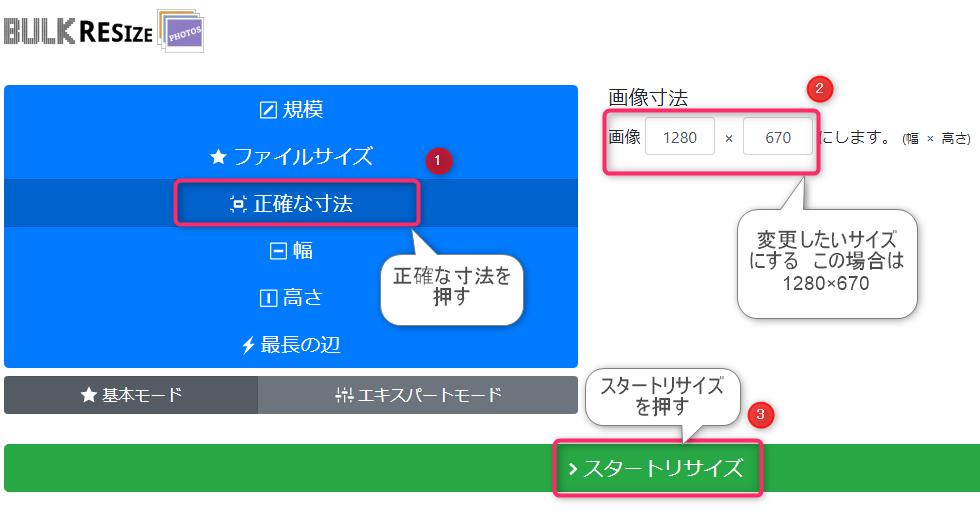 bulk resizeの設定画面 画像変更方法