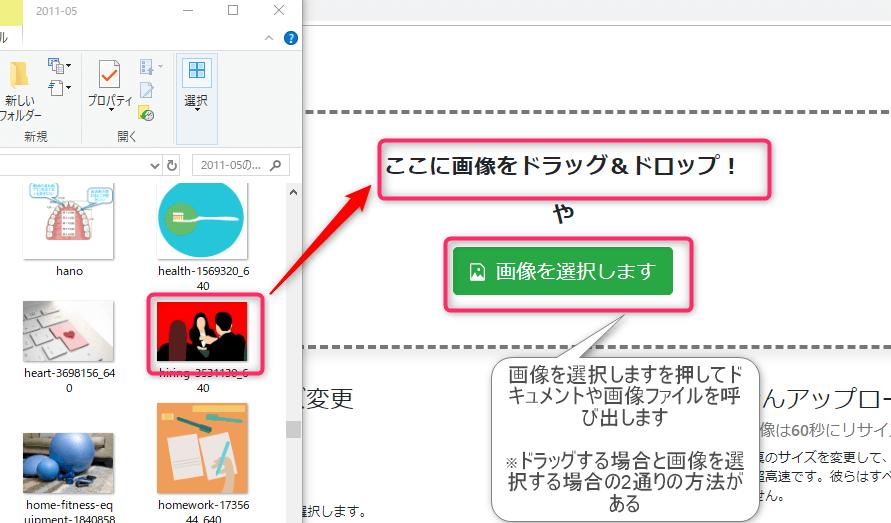 bulk resizeの設定画面 画像の投入の方法