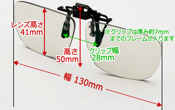 ブルーライトカットMM21(ミドリ安全)の寸法を書いた写真