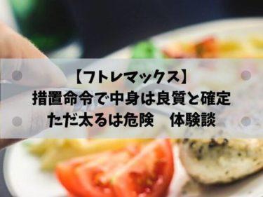【フトレマックス】措置命令で中身は良質と確定 ただ太るは危険 体験談