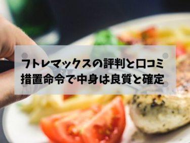 食事を食べている写真